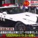 市民がGT-Rを寄付!栃木県警に1200万円のGT-R(R35)パトカー誕生!